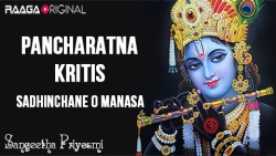 Pancharatna Kritis - Sadhinchane O Manasa