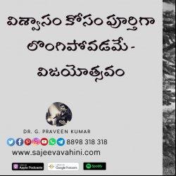 విశ్వాసం కోసం పూర్తిగా లొంగిపోవడమే - విజయోత్సవం - Dr. G. Praveen Kumar