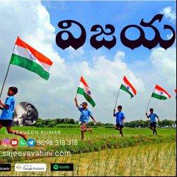 విజయపధం _ Independence Day Special