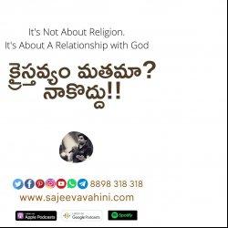 Dr. G Praveen Kumar - క్రైస్తవ్యం మతమా?  నాకొద్దు!!