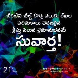 40 Days - 21వ రోజు - క్రీస్తుతో శ్రమానుభవములు | 2 Timothy 2:9 | Dr. G. Praveen Kumar