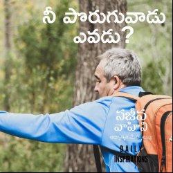 Dr. Praveen Kumar - నీ పొరుగువాడు ఎవడు?