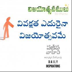 వివక్షత ఎదురైనా విజయోత్సవమే - Dr. G. Praveen Kumar