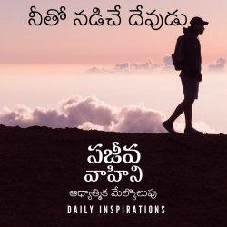 నీతో నడిచే దేవుడు - Sajeeva Vahini Daily Word