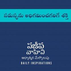సమస్యను అధిగమించగలిగే శక్తి - Sajeeva Vahini Daily Word
