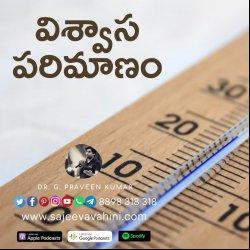 Dr. G. Praveen Kumar - విశ్వాస పరిమాణం - measurement of our faith