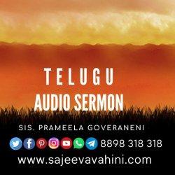 ఆశీర్వాదాలు తెచ్చిపెట్టే విధేయత! - Telugu Audio Sermon