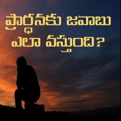 How do you get Answer through Prayer ? ప్రార్ధనకు జవాబు ఎలా వస్తుంది...? Rev Anil Andrewz