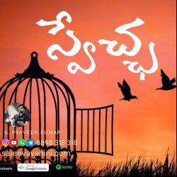 Dr. Praveen Kumar - స్వేచ్చ - Freedom