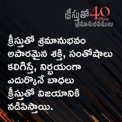 40 Days - 39వ రోజు - క్రీస్తుతో శ్రమానుభవములు |  Revelation 2:10 | Dr. G. Praveen Kumar