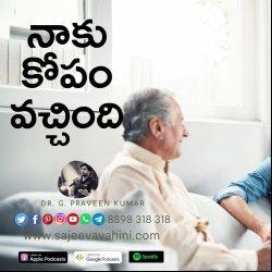 I got Angry నాకు కోపం వచ్చింది   Sajeeva Vahini Daily Devotion   Dr G. Praveen Kumar