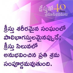40 Days - 14 వ రోజు - క్రీస్తుతో శ్రమానుభవములు | Colossians 1:24 | Dr. G. Praveen Kumar