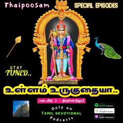 உள்ளம் உருகுதையா - 2 திருச்செந்தூர்