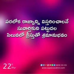 40 Days - 22వ రోజు - క్రీస్తుతో శ్రమానుభవములు | 2 Timothy 4:5 | Dr. G. Praveen Kumar