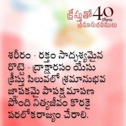 40 Days - 28వ రోజు - క్రీస్తుతో శ్రమానుభవములు |  John 6:55 | Dr. G. Praveen Kumar