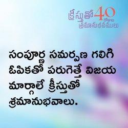 40 Days - 33వ రోజు - క్రీస్తుతో శ్రమానుభవములు |  Hebrews 12:2 | Dr. G. Praveen Kumar