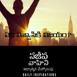 ఏది విశ్వాసికి విజయం? - Sajeeva Vahini Daily Devotion