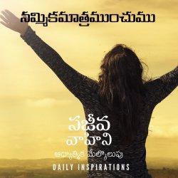 నమ్మికమాత్రముంచుము - Sajeeva Vahini Daily Word