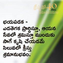 40 Days - 27వ రోజు - క్రీస్తుతో శ్రమానుభవములు | James 5:13 | Dr. G. Praveen Kumar