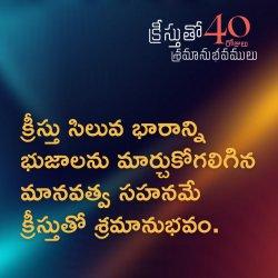 40 Days - 37వ రోజు - క్రీస్తుతో శ్రమానుభవములు |  Luke 23:26 | Dr. G. Praveen Kumar