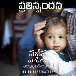 ప్రతిస్పందన - Sajeeva Vahini Daily Devotion