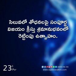 40 Days - 23వ రోజు - క్రీస్తుతో శ్రమానుభవములు |Hebrews 2:18 | Dr. G. Praveen Kumar