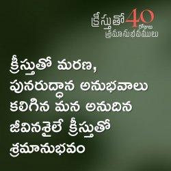 40 Days - 35వ రోజు - క్రీస్తుతో శ్రమానుభవములు | John 19:28 | Dr. G. Praveen Kumar