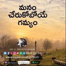 మనం చేరుకోబోయే గమ్యం - path to our destiny