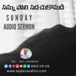 నన్ను పోలి నడచుకొనుడి - Sunday Sermon - Sajeeva Vahini