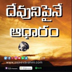 Depending only on God   దేవుని పైనే ఆధారం   Psalms 127:1   Dr. G. Praveen Kumar