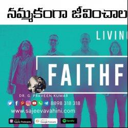 నమ్మకంగా జీవించాలంటే - Being Faithful in Life
