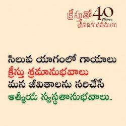 40 Days - 30వ రోజు - క్రీస్తుతో శ్రమానుభవములు | Isaiah 53:5 | Dr. G. Praveen Kumar