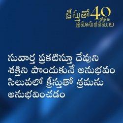 40 Days - 31వ రోజు - క్రీస్తుతో శ్రమానుభవములు |  1 Corinthians 1:18 | Dr. G. Praveen Kumar