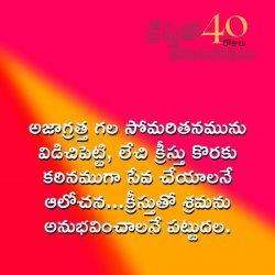 40 Days - 18 వ రోజు - క్రీస్తుతో శ్రమానుభవములు | 2 Thessalonians 1:4 | Dr. G. Praveen Kumar