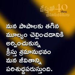 40 Days - 25వ రోజు - క్రీస్తుతో శ్రమానుభవములు | Hebrews 13:12 | Dr. G. Praveen Kumar
