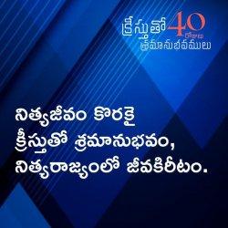 40 Days - 40వ రోజు - క్రీస్తుతో శ్రమానుభవములు |  Revelation 2:10 | Dr. G. Praveen Kumar