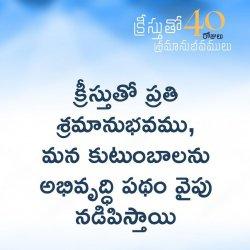 40 Days - 15 వ రోజు - క్రీస్తుతో శ్రమానుభవములు | 1 Thessalonians 3:3,4 | Dr. G. Praveen Kumar