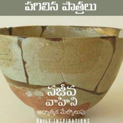పగిలిన పాత్రలు - Dr. G. Praveen Kumar