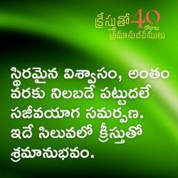 40 Days - 32వ రోజు - క్రీస్తుతో శ్రమానుభవములు | Galatians 2:20 | Dr. G. Praveen Kumar