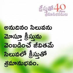 40 Days - 34వ రోజు - క్రీస్తుతో శ్రమానుభవములు | Mark 8:34 | Dr. G. Praveen Kumar