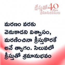 40 Days - 36వ రోజు - క్రీస్తుతో శ్రమానుభవములు | Revelation 1:9. | Dr. G. Praveen Kumar