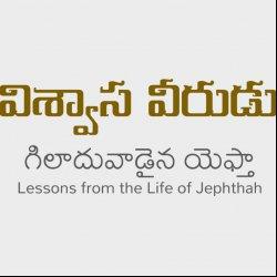 Lessons from the Life of Jephthah - విశ్వాస వీరుడు - గిలాదువాడైన యెఫ్తా
