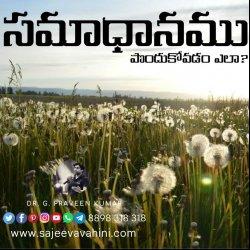 సమాధానము పొండుకోవడం ఎలా ? - Sajeeva Vahini Daily Devotion