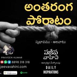 అంతరంగ పోరాటం - Dr. G. Praveen Kumar