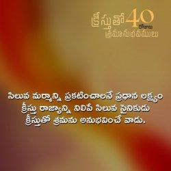 40 Days - 20వ రోజు - క్రీస్తుతో శ్రమానుభవములు | 2 Timothy 2:3 | Dr. G. Praveen Kumar