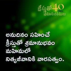 40 Days - 26వ రోజు - క్రీస్తుతో శ్రమానుభవములు | James 5:10 | Dr. G. Praveen Kumar