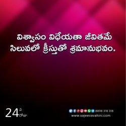 40 Days - 24వ రోజు - క్రీస్తుతో శ్రమానుభవములు | Hebrews 5:8 | Dr. G. Praveen Kumar
