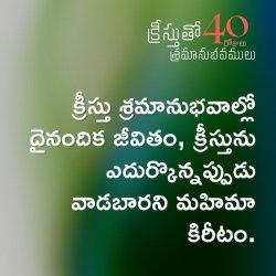 40 Days - 38వ రోజు - క్రీస్తుతో శ్రమానుభవములు |  1 Peter 5:4 | Dr. G. Praveen Kumar