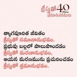40 Days - 29వ రోజు - క్రీస్తుతో శ్రమానుభవములు | 1 Corinthians 11:26 | Dr. G. Praveen Kumar