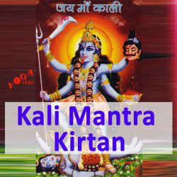 Jay Mata Kali chanted by Siegfried